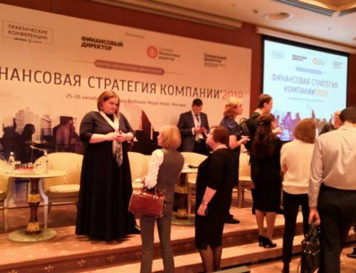 Выступление на Форуме финансовых директоров