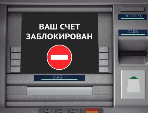Вы ИП? У Вас долги по налогам? Заблокируют все счета!